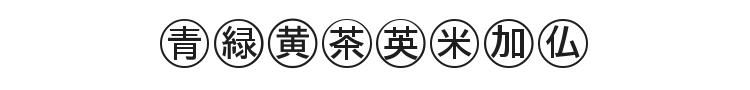 Bullets 4 Japanese