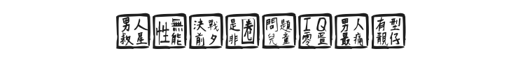 Chinese Whisper Font Preview