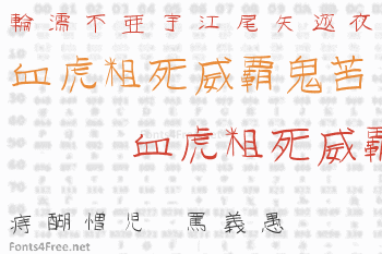GoJuOn Font