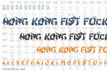 Hong Kong Fist Fuck Font
