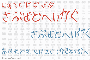 Sakura Irohanihoheto Font