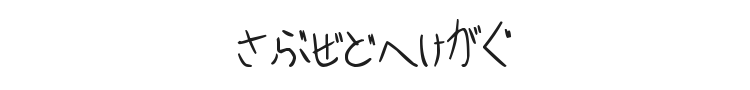Sakura Irohanihoheto Font Preview